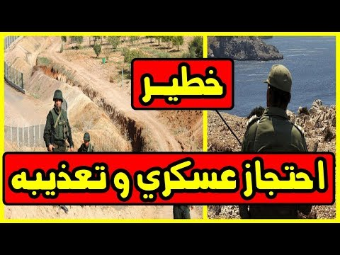 المغرب اليوم  - بالفيديو  احتجاز جندي مغربي وتعذيبه بصاعق كهربائي