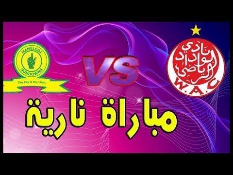 المغرب اليوم  - شاهد بث مباشر لمباراة الوداد وماميلودي صن داونز بتعليق جواد بدة