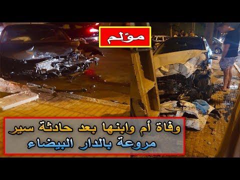 المغرب اليوم  - شاهد وفاة أم وابنها في الدار البيضاء