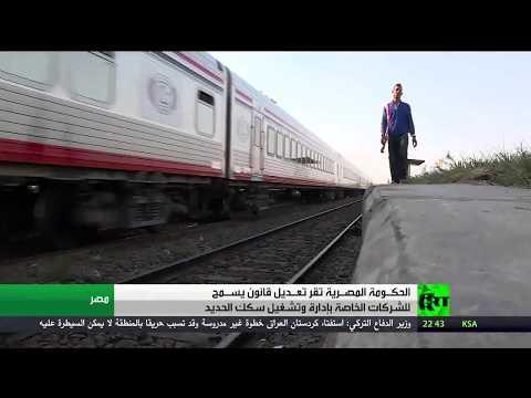 المغرب اليوم  - شاهد الموافقة على إجراء تعديلٍ في قانونِ إنشاءِ الهيئِة القومية لسككِ حديدِ مصر