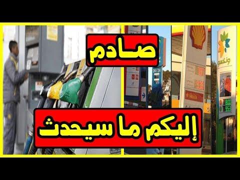المغرب اليوم  - شاهد تطورات جديدة صادمة بشأن المحروقات في المغرب