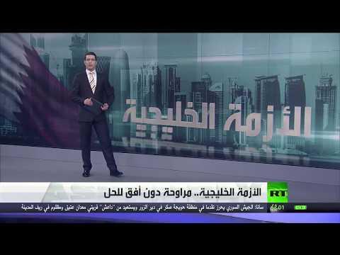 المغرب اليوم  - شاهد الأزمة الخليجية مراوحة دون أفق الحل بعد 3 شهور