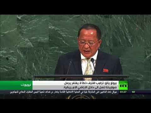 المغرب اليوم  - شاهد كوريا الشمالية تؤكّد أن ترامب اقترف خطيـئة لا تغتفر