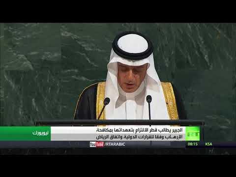 المغرب اليوم  - بالفيديو  عادل الجبير يطالب قطر بالالتزام بمكافحة التطرف