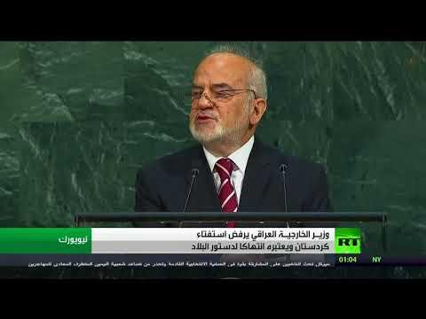 المغرب اليوم  - بالفيديو  وزير خارجية العراق يجدد رفض بغداد استفتاء كردستان