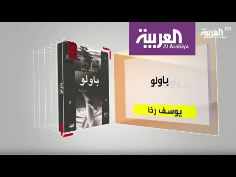 المغرب اليوم  - بالفيديو  معلومات عن رواية باولو ليوسف رخا