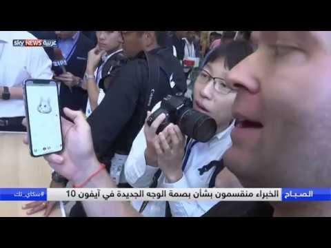 المغرب اليوم  - أراء متفاوتة بشأن خاصية بصمة الوجه في آيفون 10