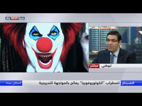 المغرب اليوم  - الخوف من المهرجين أو الكولوروفوبيا