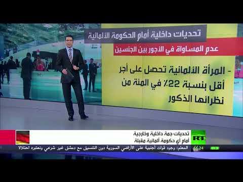 المغرب اليوم  - تحديات جمة داخلية وخارجية أمام أي حكومة ألمانية