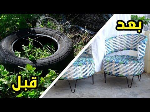 المغرب اليوم  - شاهد كيف تصنع الأثاث المنزلي من إطارات السيارات