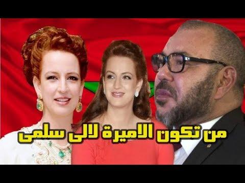 المغرب اليوم  - شاهد حقائق عن الأميرة للا سملى زوجة الملك محمد السادس