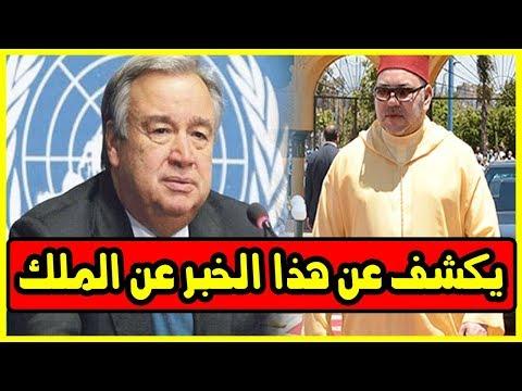 المغرب اليوم  - شاهد رسالة مهمة من الأمين العام للأمم المتحدة لعاهل المغرب