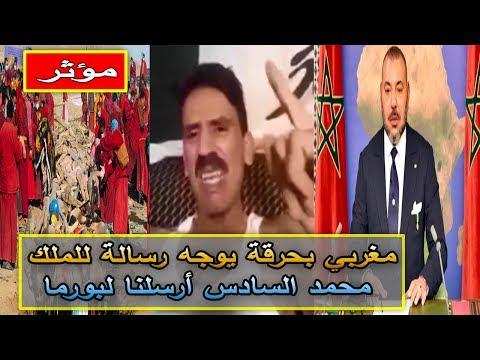 المغرب اليوم  - بالفيديو  مغربي يوجه رسالة خطيرة إلى الملك محمد السادس