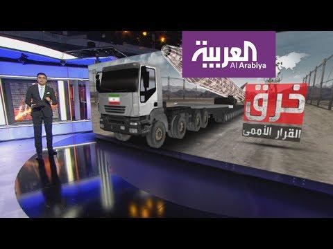 المغرب اليوم  - بالفيديو دول تعتبر التجربة الصاروخية الإيرانية خرقا لقرارات مجلس الأمن