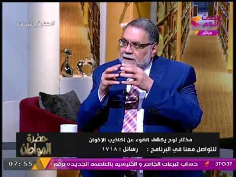 المغرب اليوم  - مختار نوح يؤكد أن تنظيم الإخوان أقال مهدي عاكف من منصبه