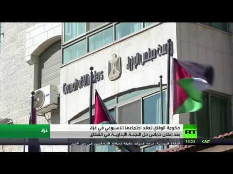 المغرب اليوم  - شاهد حكومة الوفاق تعقد اجتماعها الأسبوعي في غزة