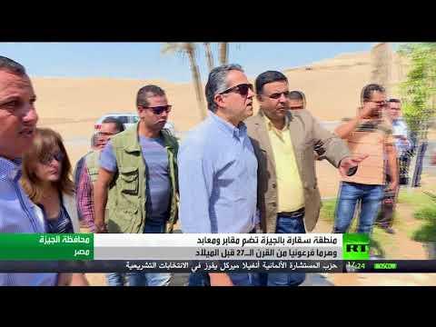 المغرب اليوم  - شاهد مصر تواصل تطوير منطقة سقارة في الجيزة