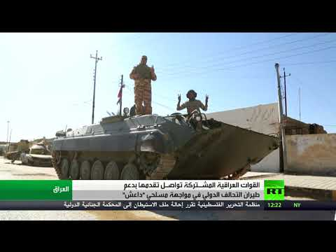 المغرب اليوم  - تقدم للقوات العراقية المشتركة ضد داعش
