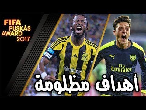 المغرب اليوم  - أفضل 10 اهداف لم ترشّح إلى جائزه بوشكاش 2017