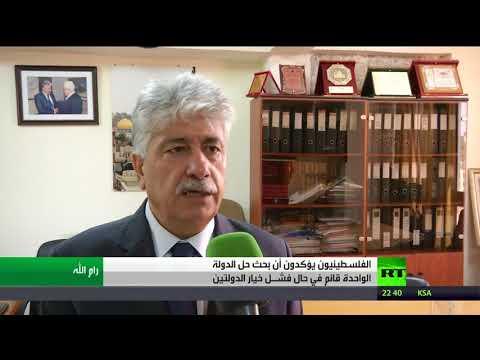 المغرب اليوم  - الفلسطينيون وخيارات حل القضية