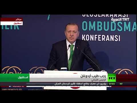 المغرب اليوم  - أردوغان يتحدث عن انتهاء نفط شمال العراق