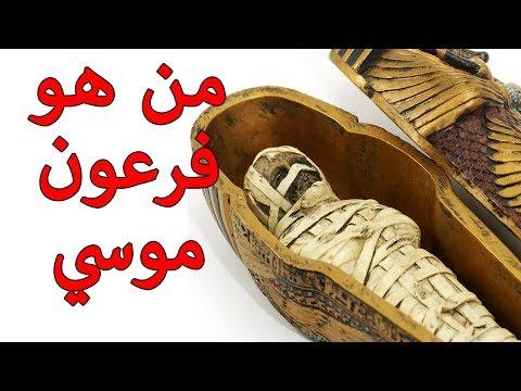 المغرب اليوم  - هل تعلم من هو الفرعون الذي عاصر النبي موسي