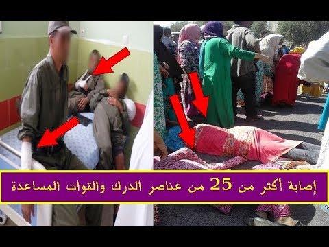 المغرب اليوم  - شاهد إصابة 25 عنصر أمن في المغرب