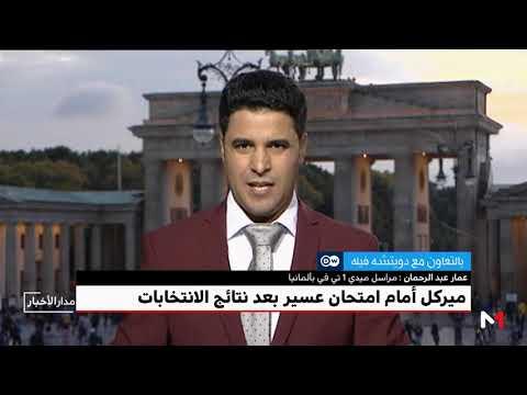المغرب اليوم  - شاهد أبرز المواقف المسجّلة عقب الانتخابات التشريعية الألمانية
