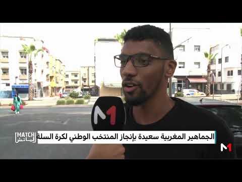 المغرب اليوم  - شاهد الجماهير المغربية سعيدة بإنجاز المنتخب الوطني لكرة السلة