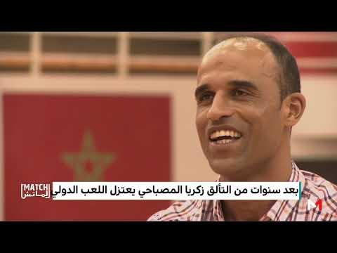 المغرب اليوم  - شاهد النجم زكريا المصباحي يعتزل اللعب الدولي