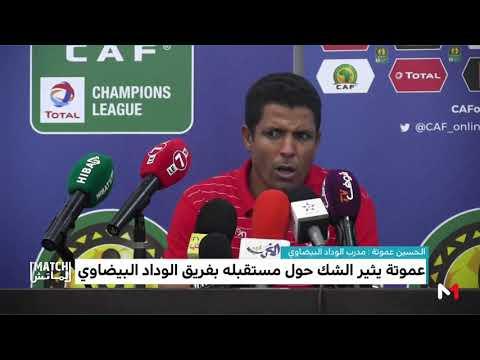 المغرب اليوم  - شاهد عموتة يثير الشك بشأن مستقبله مع فريق الوداد البيضاوي