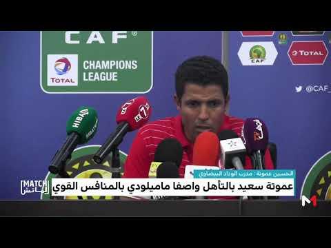 المغرب اليوم  - شاهد عموتة سعيد بالتأهل ويصف نادي ماميلودي بالمنافس القوي