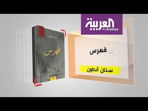 المغرب اليوم  - برنامج كل يوم كتاب يقدّم فهرس