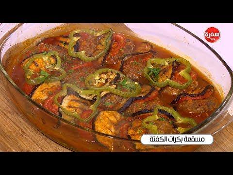 المغرب اليوم  - طريقة إعداد مسقعة بكرات الكفتة