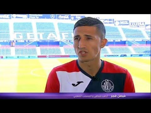 المغرب اليوم  - شاهد لقاء فيصل فجر مع bein sports