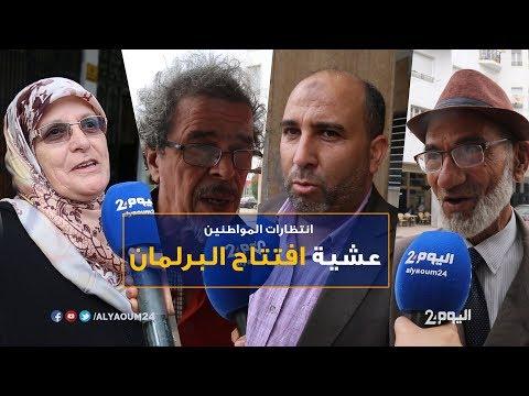 المغرب اليوم - شاهد مطالب المواطنين عشية افتتاح البرلمان المغربي