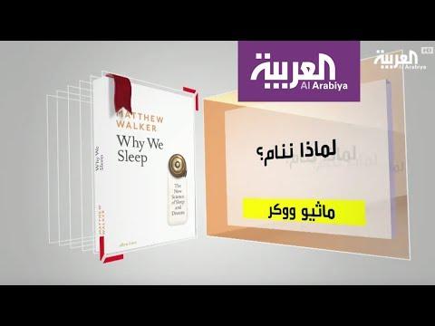المغرب اليوم - كل يوم كتاب لماذا ننام