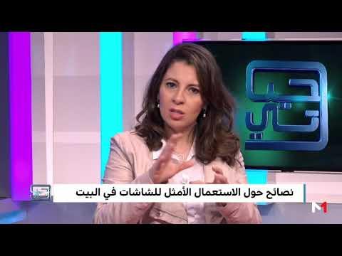 المغرب اليوم - شاهد نصائح بشأن الاستعمال الأمثل للشاشات في المنزل