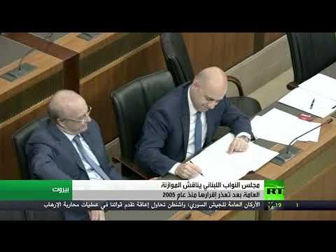 المغرب اليوم - شاهد  برلمان لبنان يناقش الموازنة بعد تأخير استمر 12 عامًا