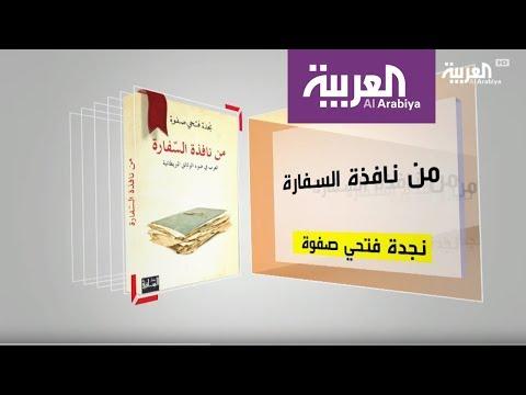 المغرب اليوم - شاهد مناقشة كتاب من نافذة السفارة