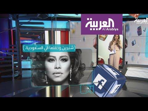 المغرب اليوم - شاهد ماذا قالت شيرين عن إلغاء حفلتها في السعودية
