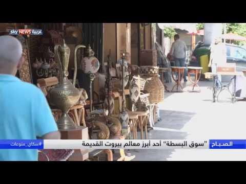 المغرب اليوم - شاهد الأنتيكا تزدهر في سوق البسطة البيروتي في لبنان