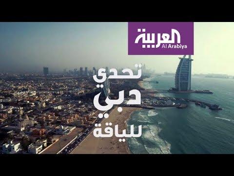 المغرب اليوم - بالفيديو دبي تتحدى الجميع بـ100 مليون دقيقة من الحركة