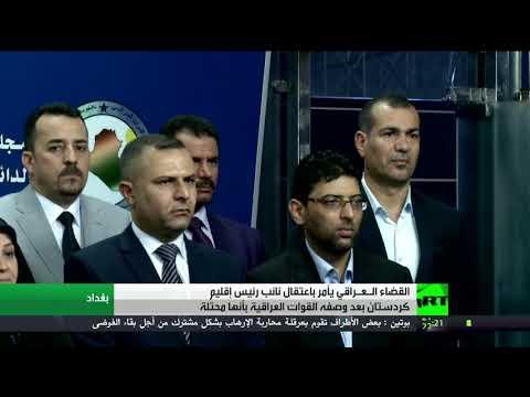 المغرب اليوم - بارزاني يؤكد أن مذكرة اعتقال رسول قرار سياسي