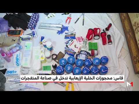 المغرب اليوم - شاهد وزارة الداخلية تكشف نتائج تحليل المواد المشبوهة المحجوزة