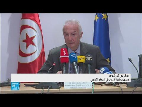 المغرب اليوم - بالفيديو  الاتحاد الأوروبي يعلن مساعدة تونس لمحاربة التطرف