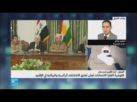 المغرب اليوم - بالفيديو  تعليق الانتخابات الرئاسية والبرلمانية في كردستان
