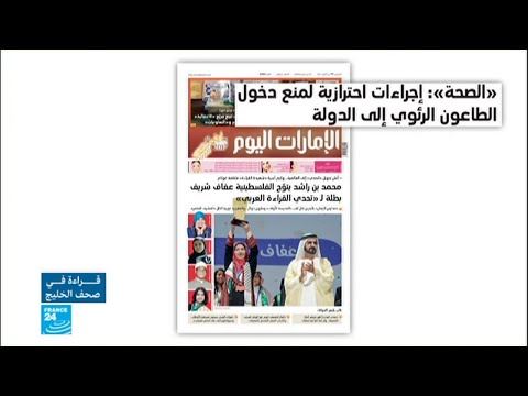 المغرب اليوم - بالفيديو  إجراءات وقائية لمنع دخول الطاعون إلى الإمارات