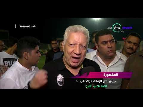 المغرب اليوم - شاهد تصريحات مرتضى منصور النارية عقب الهزيمة من سموحة