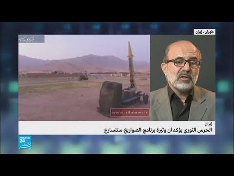 المغرب اليوم - شاهد الحرس الثوري الإيراني يؤكد تسريع وتيرة برنامج الصواريخ البالستية